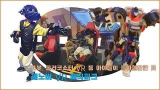 또봇, 롤러코스터 VR / 레노버 VR 파크 / 아이와 가볼만한 곳 [게임아이]