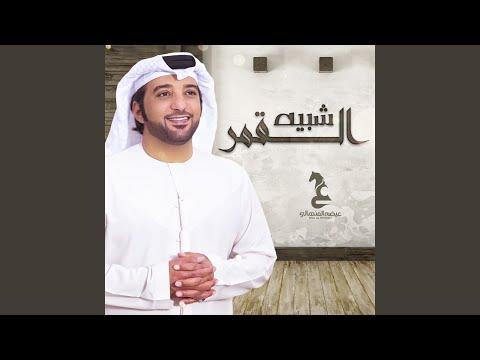 Download Shabeeh Al Gomar Mp4 baru
