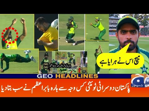 Babar Azam About Losing 2nd T20 From South Africa | pakistan vs south africa 2021 t20