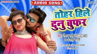 तोहर हिले दुनो बुफर I #Roshan Rahi का सबसे हिट गाना I Tohar Hile Duno Buffar 2020 Bhojpuri Song