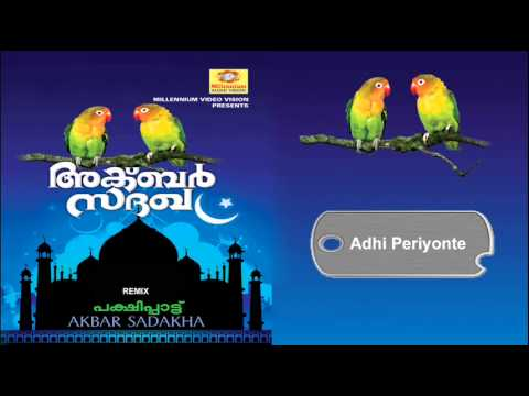 Akbar Sadakha | Pakshippattu | Malayalam | Audio Jukebox
