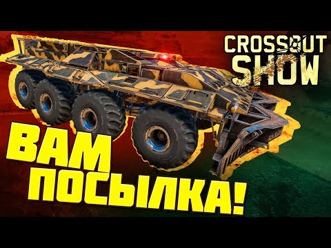 Crossout Show: Вам посылка!
