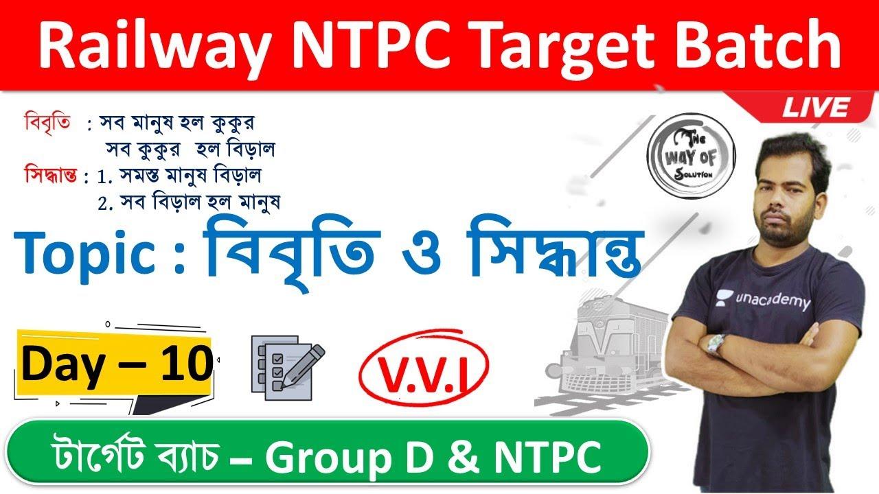 Railway NTPC & Group D Math & GI Class in Bengali | বিবৃতি ও সিদ্ধান্ত | Day - 10