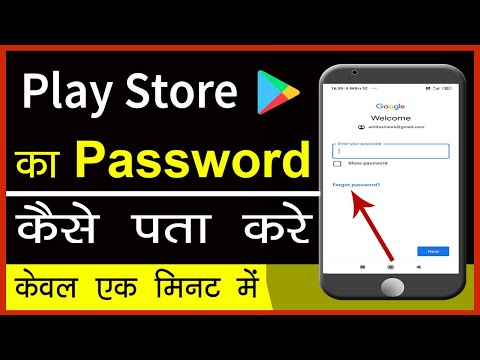 Google play store ka password bhul jaye to kya karen || how to find google play store password