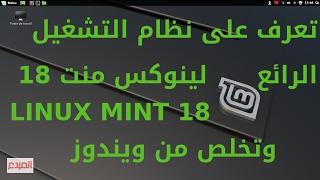 تعرف على نظام التشغيل لينوكس منت 18 linux mint وتخلص من ويندوز