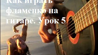 Как играть фламенко на гитаре урок 5. Пикадо