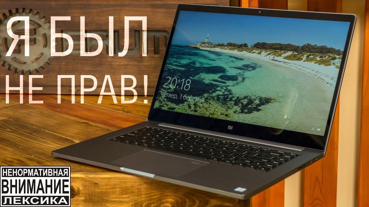 Xiaomi Mi Notebook Pro: дополнение обзора, исправление его ошибок и крик души