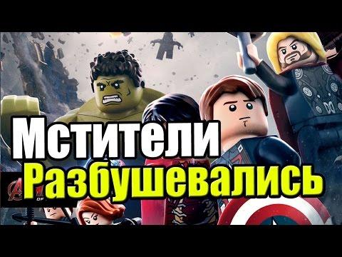 LEGO Marvels Avengers {PC} прохождение часть 27 — Мстители в Сборе на 100%
