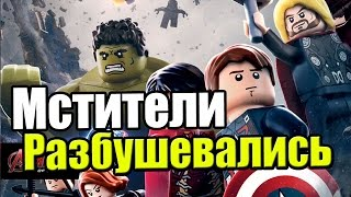 LEGO Marvel's Avengers {PC} прохождение часть 1 — Мстители Разбушевались