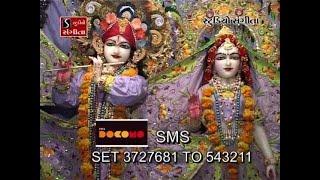 Radhe Radhe Japo Chale Aayenge Bihari - Lord Krishna Bhajan