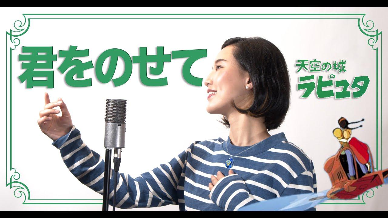 【宝塚が本気で歌ってみた】君をのせて - ジブリ映画「天空の城ラピュタ」より(cover)