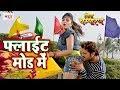 Download 2017 का सबसे हिट गाना - Flight Mode Me - Khesari Lal Yadav - Indu Sonali - Hit Movie -Jila Champaran MP3 song and Music Video