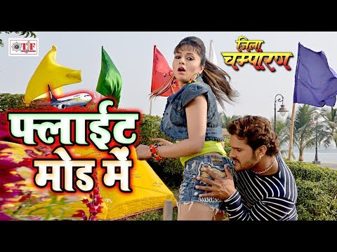2017 का सबसे हिट गाना - Flight Mode Me - Khesari Lal Yadav - Indu Sonali - Hit Movie -Jila Champaran