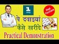 1mg app | How to buy medicine from 1 mg app | Practical Demonstration