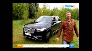 Внедорожник Volvo XC90.Видео обзор.Тест драйв.
