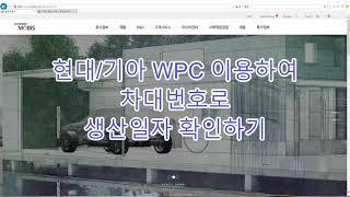 [현대/기아 공통] 차대번호로 WPC(부품상세검색)이용…