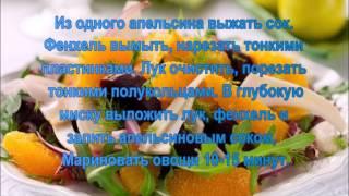 Салат со свеклой, фенхелем и апельсинами.