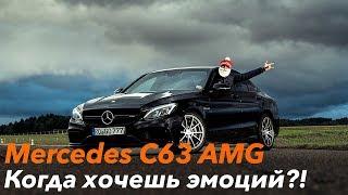 Mercedes C63 AMG - Когда хочешь эмоций?! Обзор