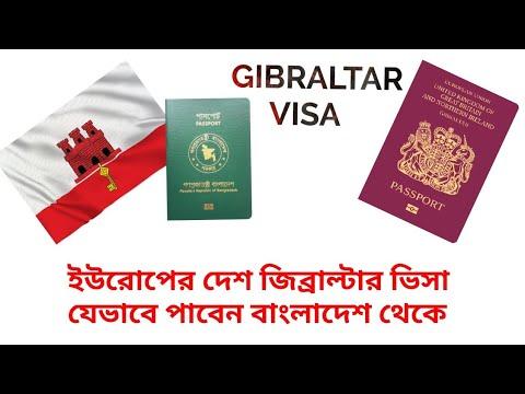 ইউরোপের দেশ জিব্রাল্টার !! ভিসা পাওয়ার জন্য সুন্দর একটি দেশ !! GIBRALTAR VISA !!