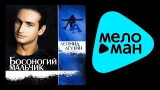 ЛЕОНИД АГУТИН - БОСОНОГИЙ МАЛЬЧИК / LEONID AGUTIN - BAREFOOT BOY