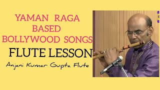 LEARN FLUTE HINDI YAMAN RAGA SONGS BY ANJANI KUMAR GUPTA