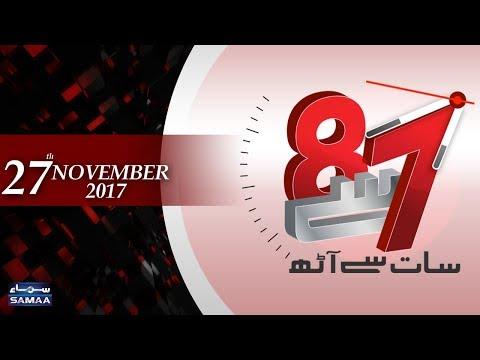 7 SE 8 | 27 Nov 2017 | SAMAA TV