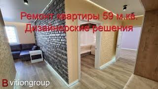 Ремонт квартиры 59 м.кв. Дизайнерские решения. Цена ремонта квартиры в новостройке под ключ. видео