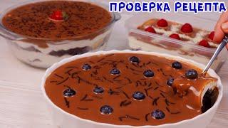 Фото ВАС ЛЮБЯТ если готовят вам такой десерт ТРАЙФЛ - ХИТОВЫЙ ДЕСЕРТ