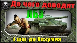 1 шаг до безумия, или до чего доводят ЛБЗ! ~ World of Tanks ~