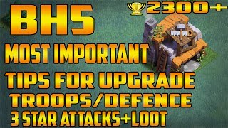 builder hall 5(BH5) most important tips for upgrading I clash of clans |[hindi] cocwithaj