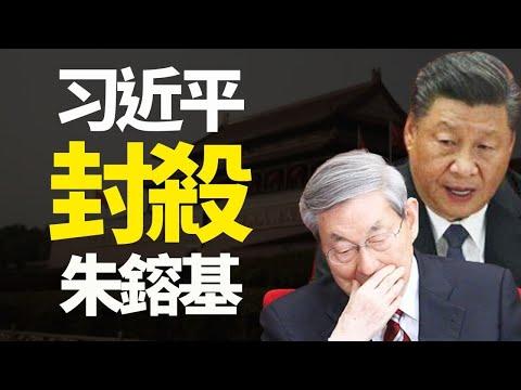 朱镕基也遭封杀,习近平在想什么;亚利桑那审计最新动态;美国人口普查出路,民主党代价惨重;(政论天下第411集 20210426)天亮时分