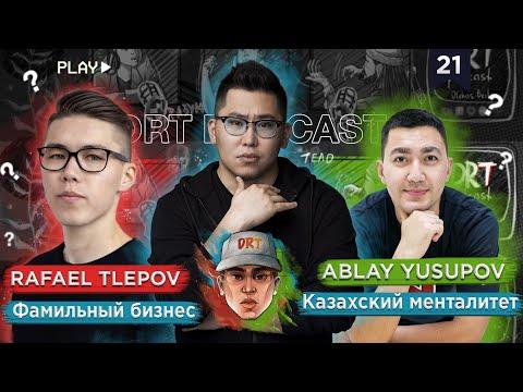 DRT PODCAST 21: Аблай Юсупов и Рафаель Тлепов
