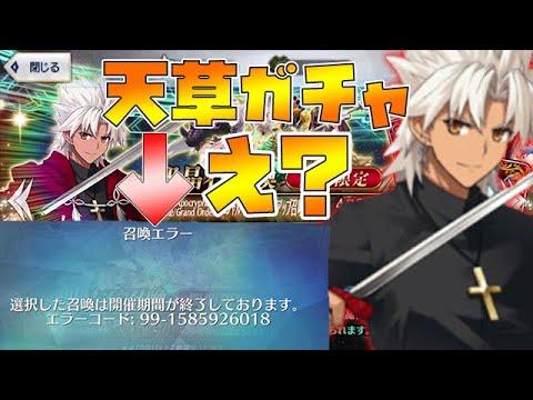 【FGOガチャ】悲劇? 復刻天草四郎70連!初期勢も初の召喚エラーに出会う…【Fate/Grand Order】