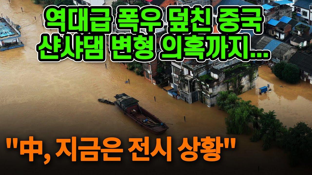 """""""中, 지금은 전시 상황"""" 역대급 폭우 덮친 중국. 샨샤댐 변형 의혹까지... / 지붕이 / 매일경제"""