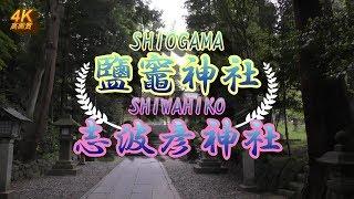 【4K】鹽竈神社・志波彦神社★2018年5月