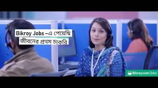 তাহসিন অহনা Bikroy.com/Jobs এ পেয়েছে জীবনের প্রথম চাকরি! Video