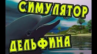 Симулятор Дельфина, флеш игра