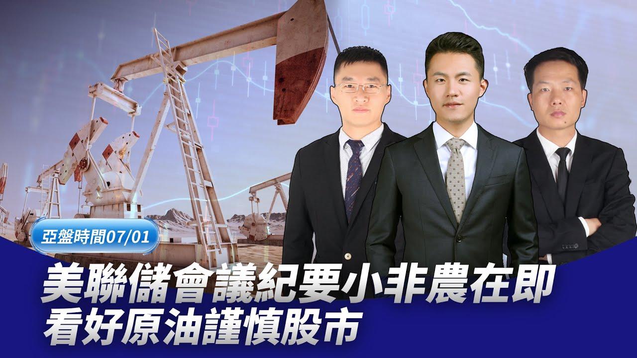 【亚盘交易07/01】美联储会议纪要 小非农在即 看好原油 谨慎股市