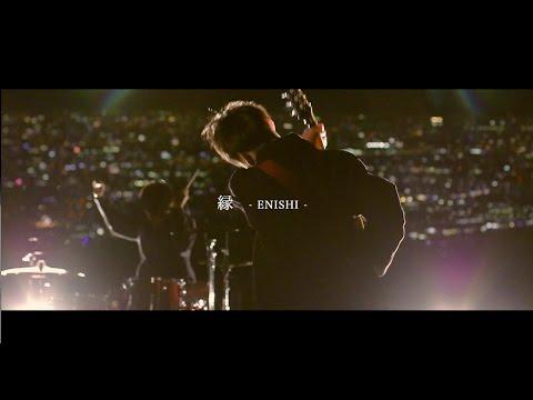 ゴードマウンテン【縁-ENISHI-】Music Video