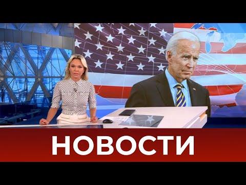 Выпуск новостей в 18:00 от 16.04.2021