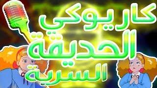 كاريوكي : الحديقة السرية - أغنية البداية | Karaoke: Secret Garden - Arabic