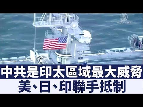 日軍方:中共對他國侵略時 美日印有責發聲|新唐人亞太電視|20190222