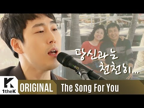 The Song For You(오직 너를 위한 라이브): Jang Beom June(장범준) _ every moment with you(당신과는 천천히)
