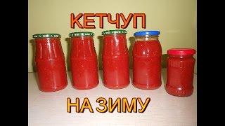 Кетчуп на зиму объедение вкуснятина рецепт 2017