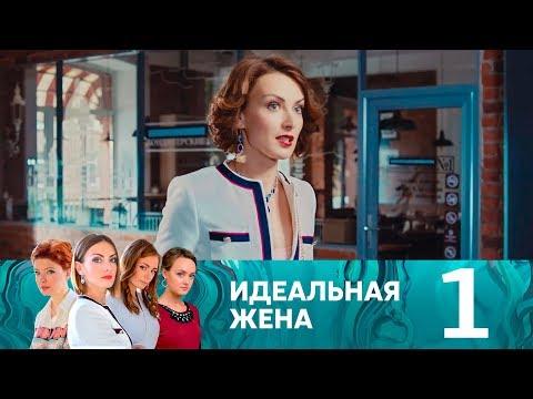 Идеальная жена | Серия 1