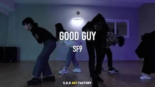 GOOD GUY(굿가이) - SF9(에스에프나인) | KPOP COVER DANCE | 방송댄스 취미반 | …