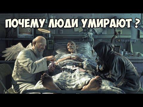 ПОЧЕМУ ЛЮДИ УМИРАЮТ ?...