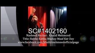 """Khalid Mehmood Naat Title - """"Rabe Kaba Mujhey Maaf Ker Dey"""""""