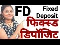 Bank FD - Fixed Deposit - Interest rate & Duration & Close before Maturity - Banking tips - in Hindi