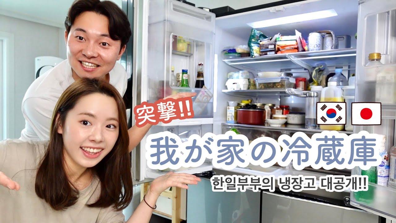 日韓夫婦の冷蔵庫の中身は、、? 한일부부의 냉장고 대공개‼︎